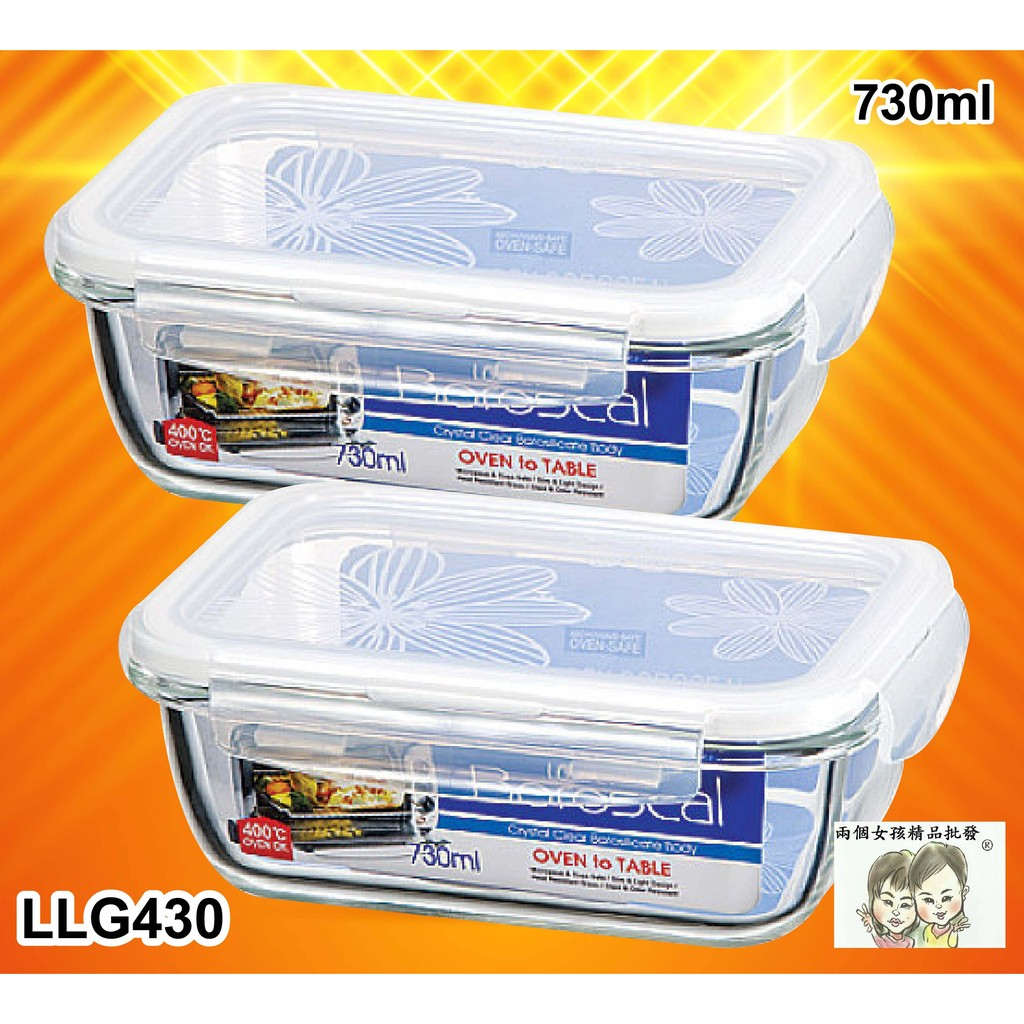 36 小時內出貨LOCK LOCK 樂扣樂扣730ml 微波加熱玻璃保鮮盒LLG430
