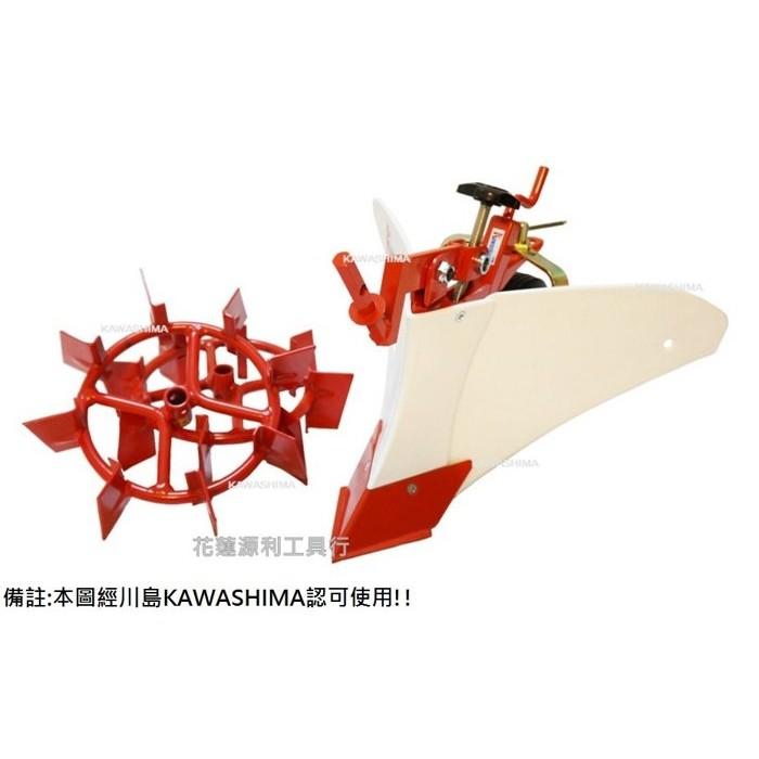 ~花蓮源利~KAWASHIMA 川島KT 400 鐵輪開溝器小型耕耘機中耕機鬆土機TB43