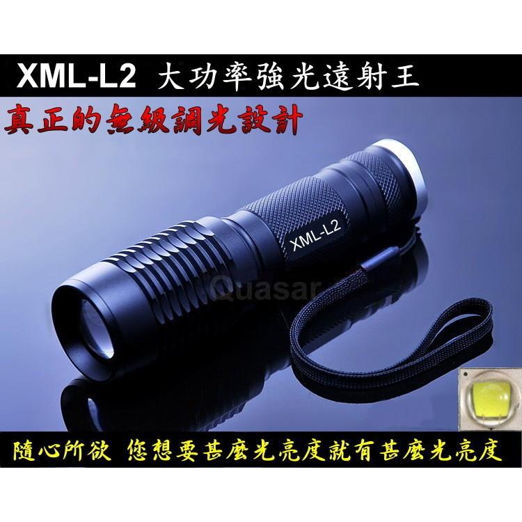信捷~A07 ~正品J6 無級調光CREE XM L2 強光手電筒伸縮變焦超越Q5 T6