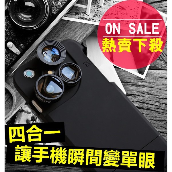 旋轉鏡頭手機殼廣角微距增距魚眼手機鏡頭iPhone6 6S PLUS 手機殼手機套四合一~
