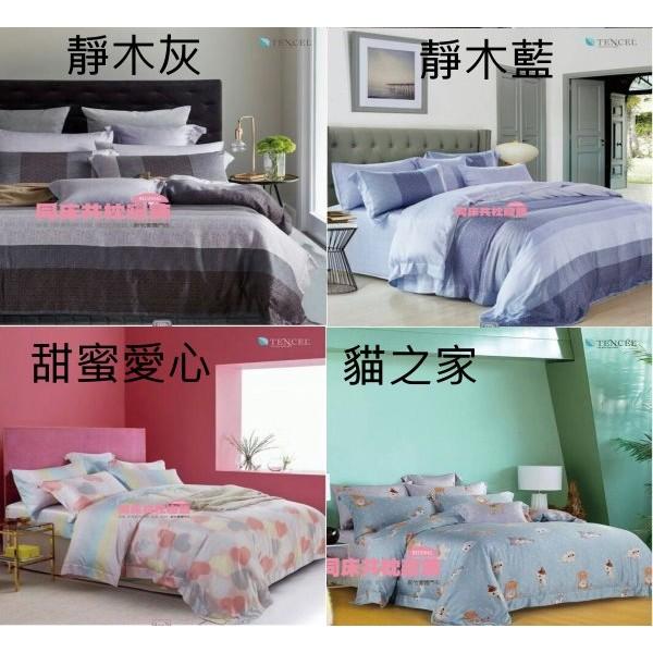 ~同床共枕~TENCEL 100 天絲.9 款.雙人5x6 2 三件式床包組含枕頭套x2