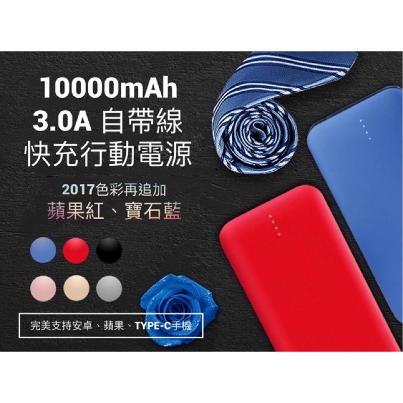 ~1w 顏色追加3 ‼️~10000mAh 行動電源➰蘋果安卓➰免帶線➰快充(iPhone