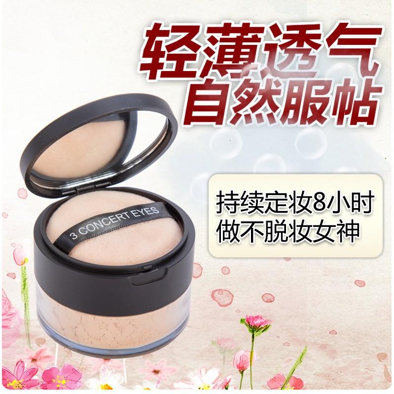 緊緻煥膚保濕散粉遮蓋毛孔控油提亮膚色定妝蜜粉