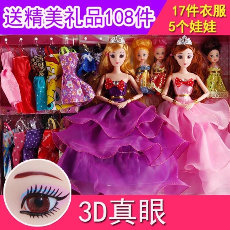 芭比娃娃套裝大 公主換裝過家家女孩兒童玩具3D 真眼生日