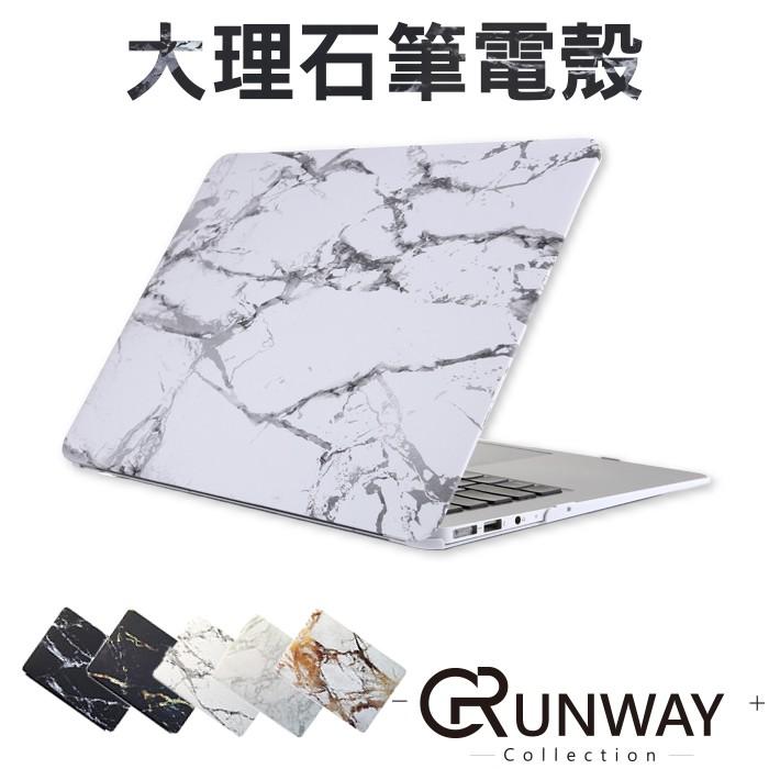 大理石紋macbook pro air11 12 13 15 寸蘋果筆記型電腦無縷空保護殼