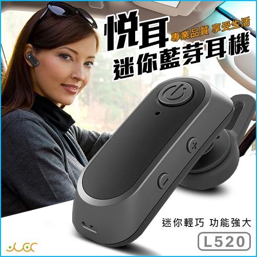 L520 藍芽迷你耳機立體音降躁入耳式中英語音提示免持通話 商務3 色一托二無線