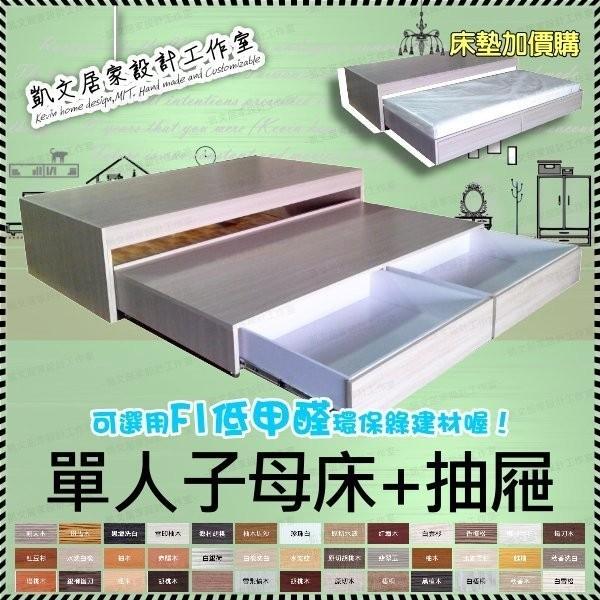 ~新 ~KU 37 客製化單人雙人子母床收納置物抽屜可當客床邊床照護床圍欄護欄 尺寸顏色可