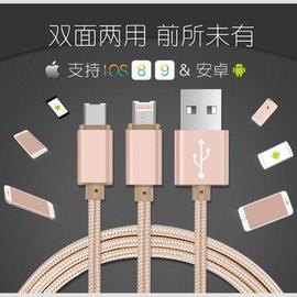 一頭兩用編織數據線一米蘋果安卓兩用鋁合金數據充電線二合一多款手機 充電線