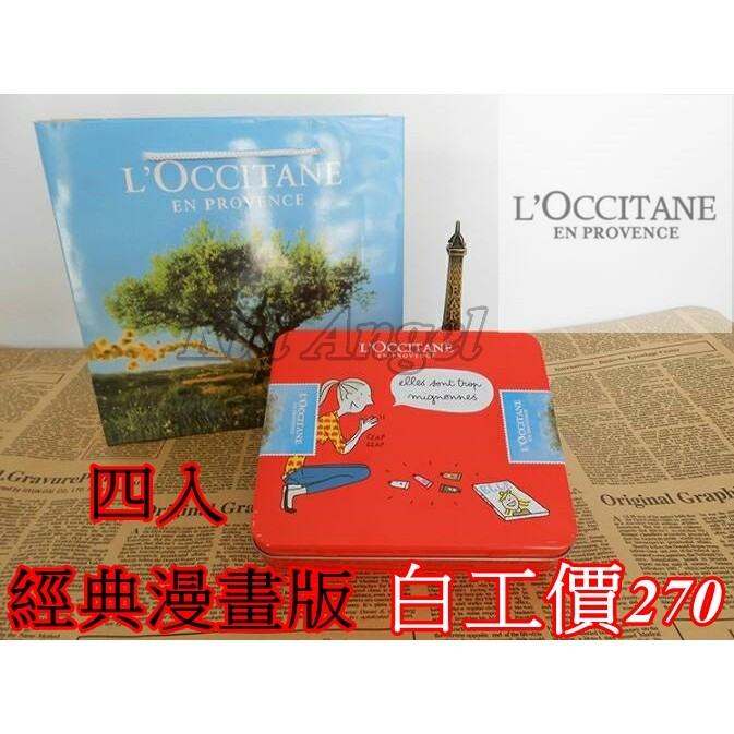270 ❤L occitane 歐舒丹護手霜鐵盒套裝 漫畫版乳木果櫻花馬鞭草杏仁附禮袋瑰柏