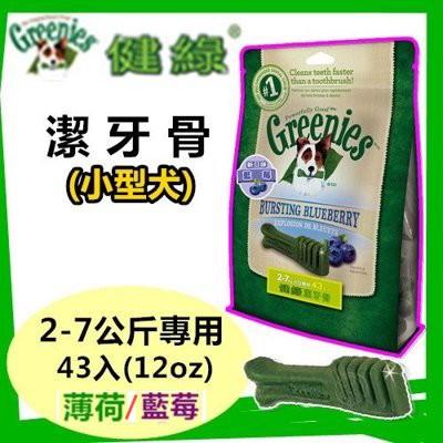 ~新品~美國Greenies 健綠潔牙骨小型犬2 7 公斤 薄荷藍莓12oz 43 入寵物