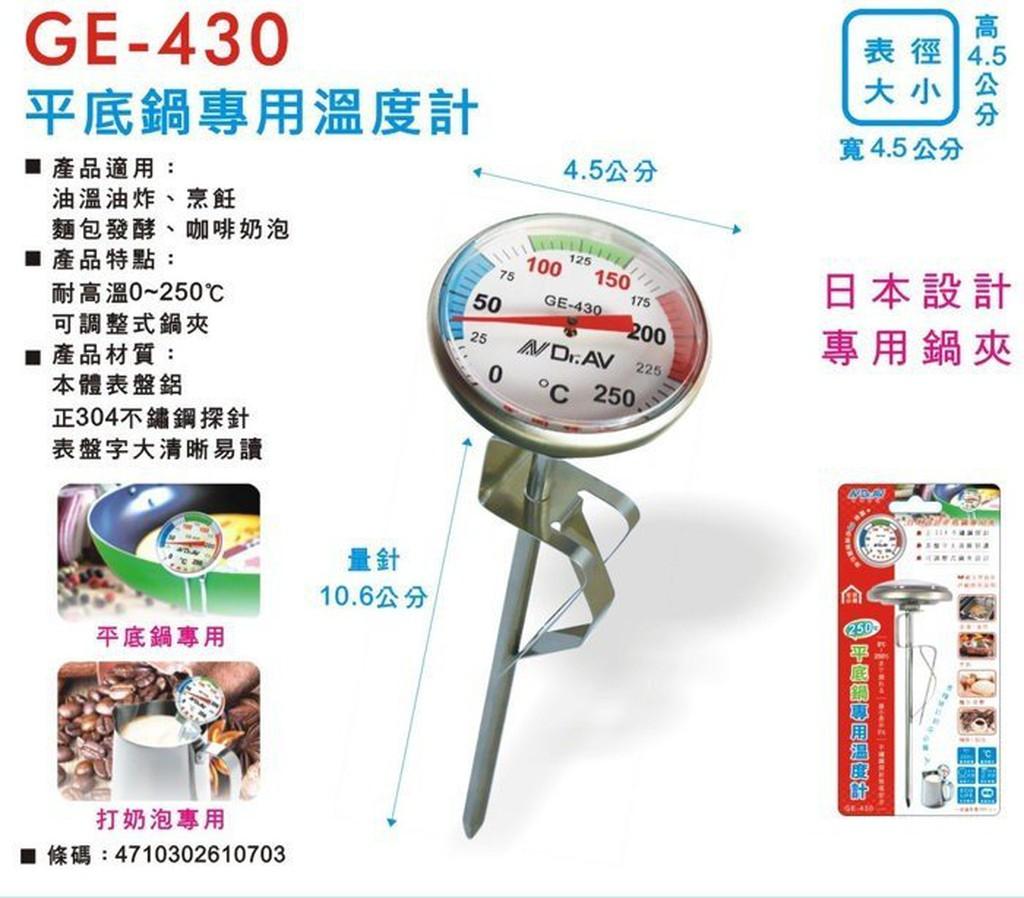 廚房大師GE 430 聖岡科技304 不鏽鋼250 ˚C 平底鍋 溫度計料理用溫度計食品溫