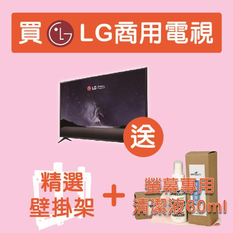 LG 55吋4K商用電視 55UT660H
