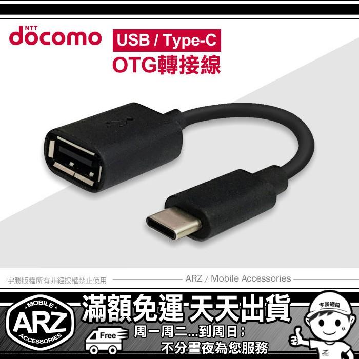 ~ARZ ~Docomo Type C OTG 轉接線USB 轉Type C 傳輸線轉接頭