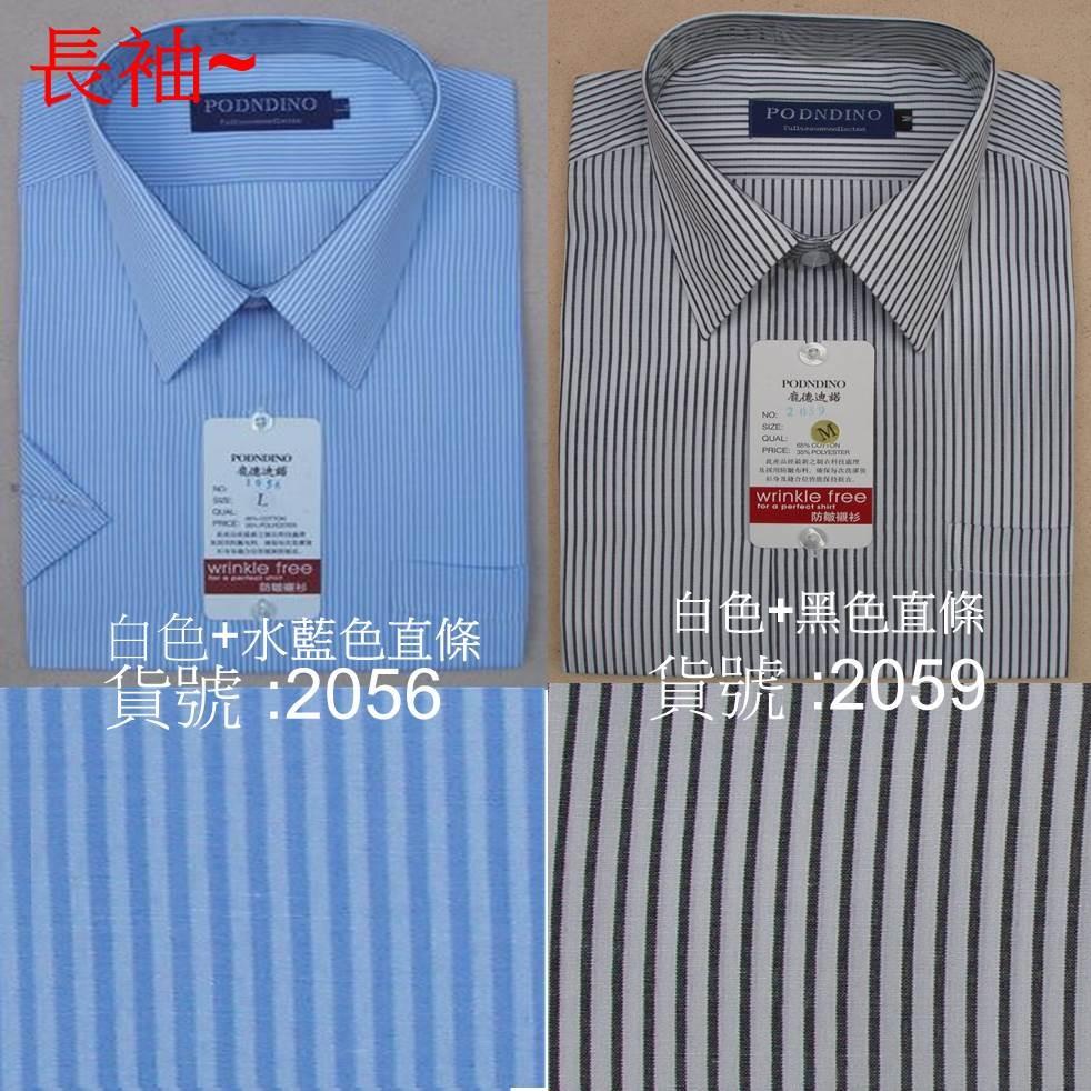 ╭~優格~╯~紳士風範~商務型男 條紋款~藍白色黑白色條紋長袖男襯衫~M L XL 正式休
