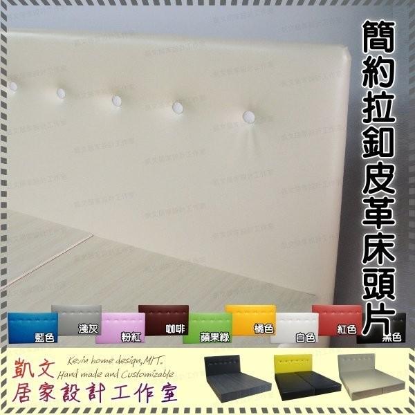 ~新 ~KU 93 簡約英式拉釦皮革床頭片單人雙人 尺寸顏色可訂製