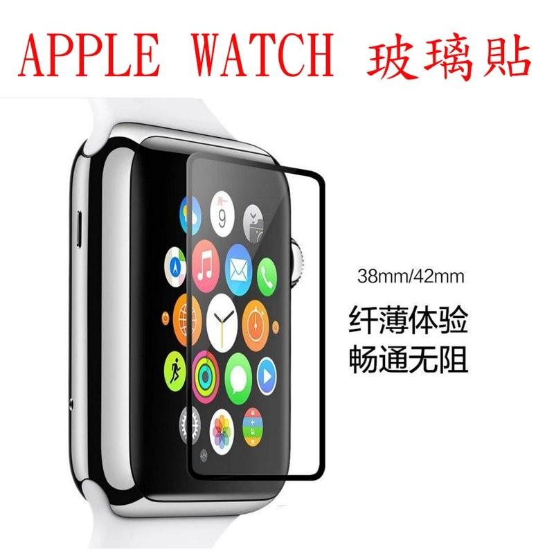 iwatch Apple Watch Sport 玻璃貼38MM 42mm 保護貼高透9H