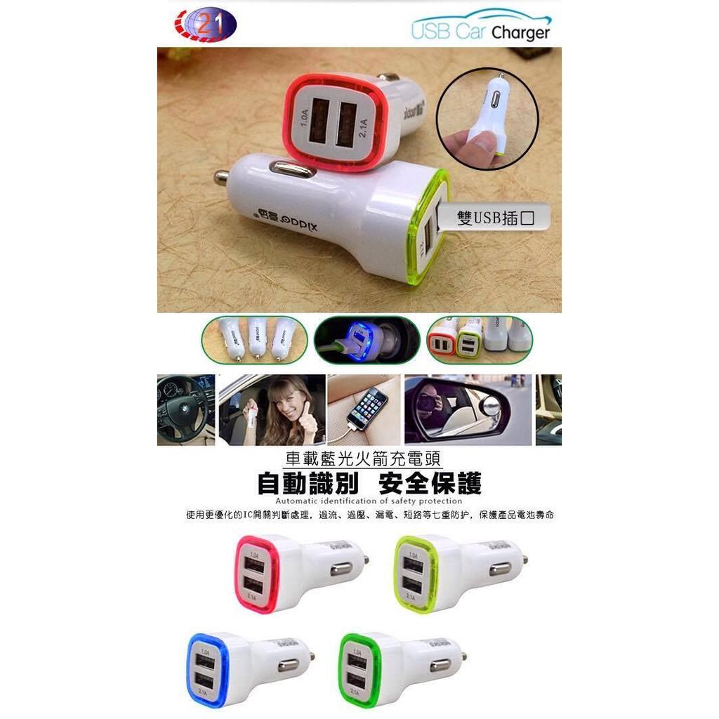 雙孔汽車用充 雙轉接頭車用轉接頭車充車用充電座USB 轉接頭汽車轉接頭