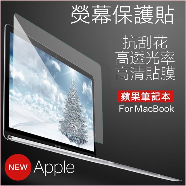 蘋果mac 筆記本MacBook Air Pro 11 12 13 15 高清螢幕保護貼保