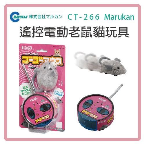 ~省錢季~Marukan 搖控電動老鼠貓玩具CT 266 電動滑鼠 280 元I092I3