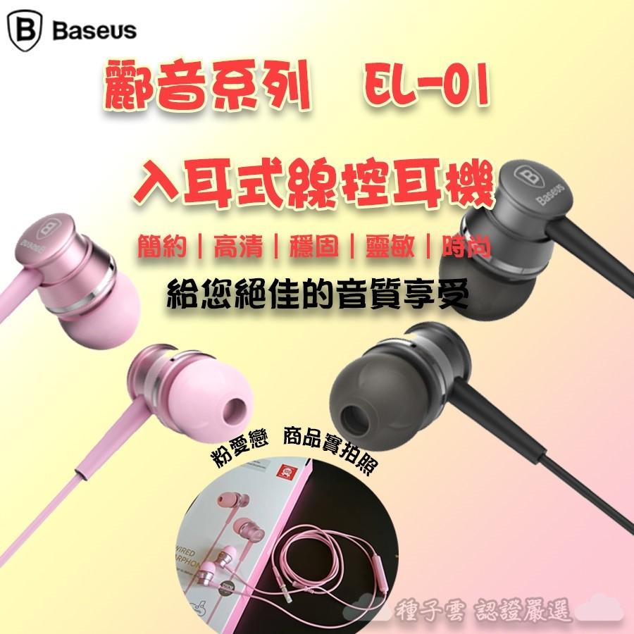 ☁️種子雲☁️音樂通話耳機倍思EL 01 酈音系列耳道式入耳式線控耳麥ASUS HTC 三