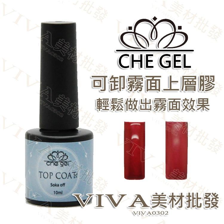 ~VIVA 美材 ~CHE GEL 霧面上層封層頂層凝膠水晶光療拉線底色彩繪膠UV LED
