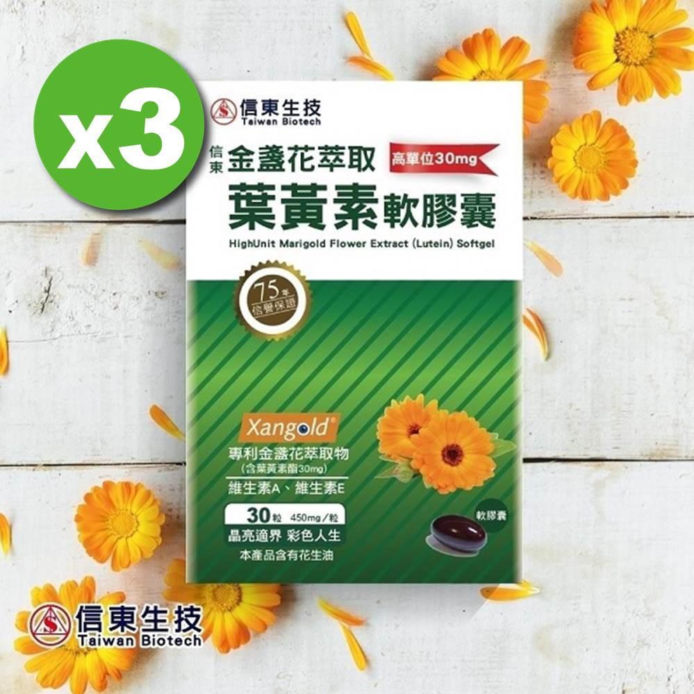 【信東生技】高單位金盞花萃取葉黃素軟膠囊3入組(30粒/盒)