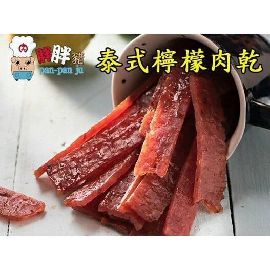 ~胖胖豬~泰式檸檬肉乾240 公克大包裝~Q 軟有彈性~酸酸辣辣好開胃~遠紅外線 烘焙~古