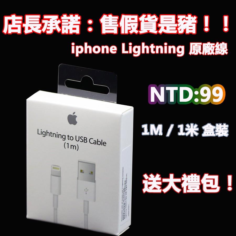 iPhone6s 線蘋果7plus 傳輸線 正品充電線線Apple5s 充 豆腐頭iPad