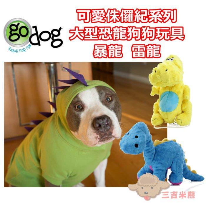 ~三吉米熊~美國godog 可愛侏儸紀系列大型恐龍狗狗玩具啾啾玩具