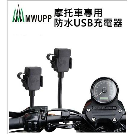 向上3C MWUPP 五匹 摩托車USB 雙孔充電線組機車重機2 4A 防水套件車充充電線
