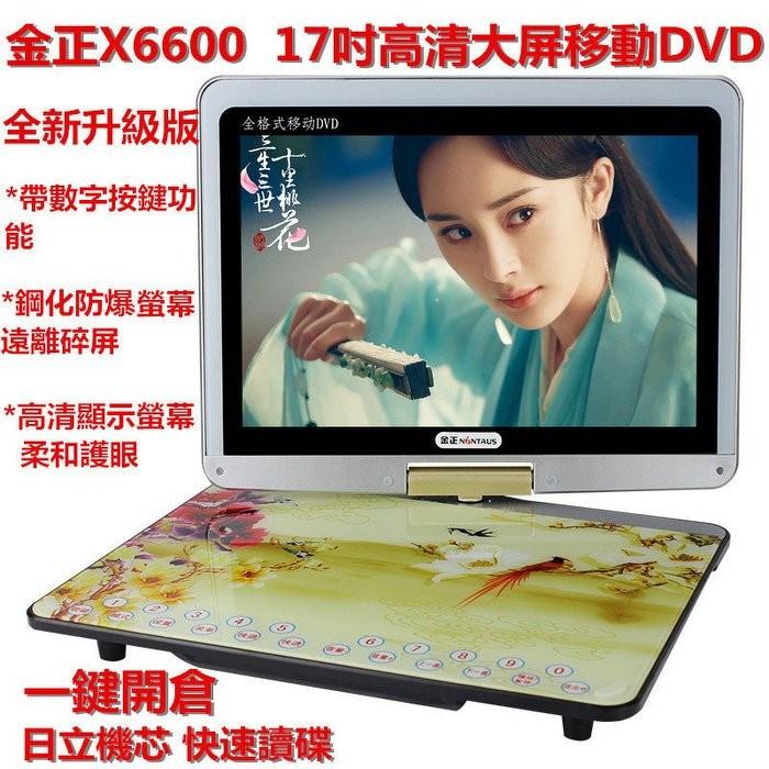 金正X6600 17 吋移動DVD 影碟機播放器17 吋行動dvd 升級版兒童老人便攜式e