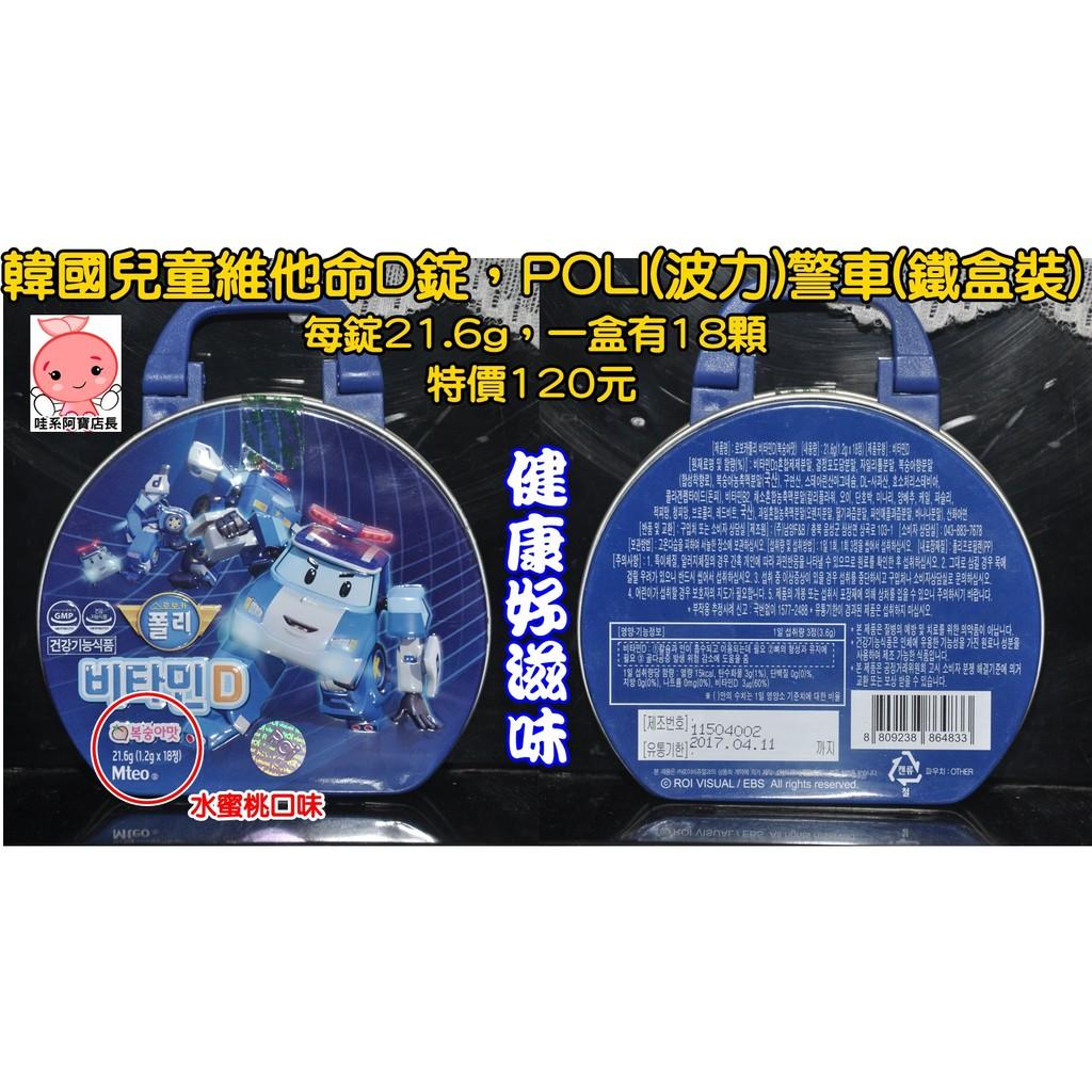 韓國 POLI 波力警車兒童維他命糖維生素D 片鐵盒裝
