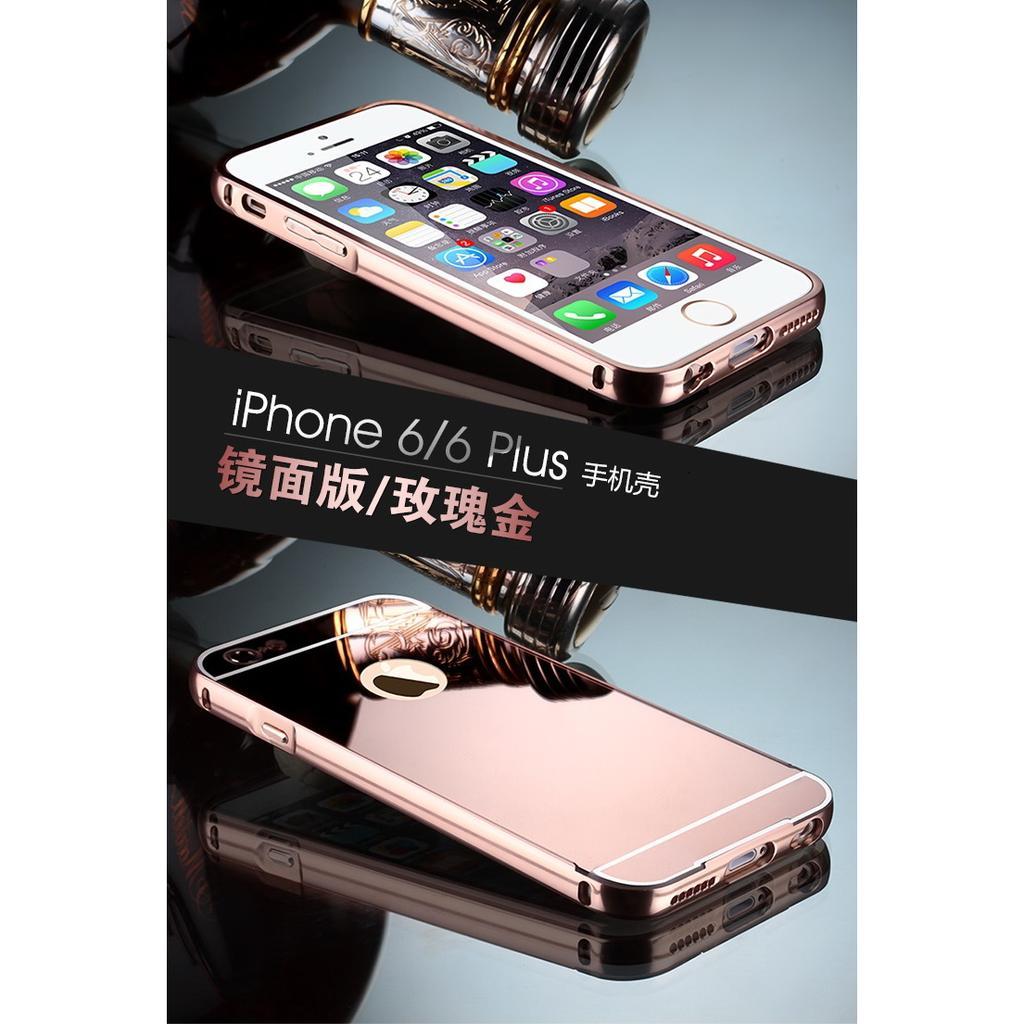 蘋果iPhone 6 6s 鋁合金 金屬邊框後蓋保護套殼手機殼多色玫瑰金色