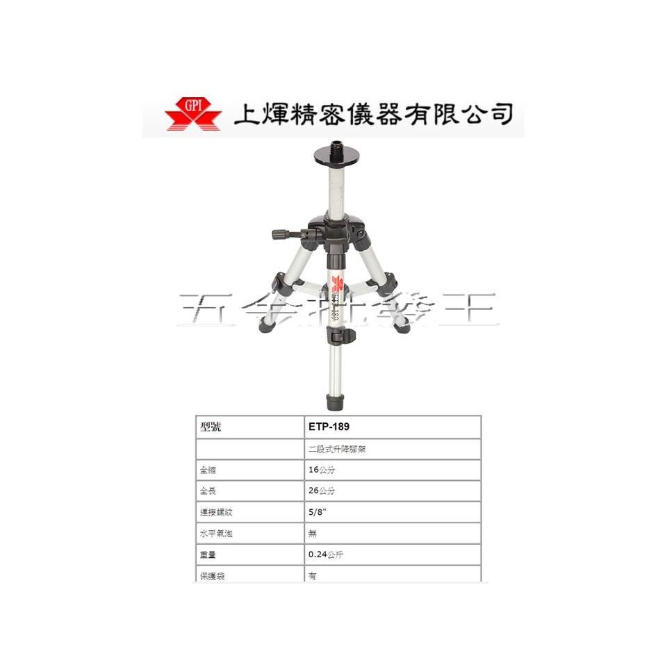 ㊣ 王工具館㊣~ ~GPI 貨ETP 189 腳架16 26 公分小腳架雷射水平儀墨線儀