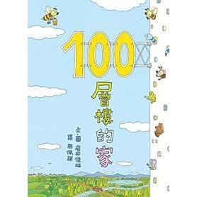 小魯繪本時間100 層樓的家名家 多方得獎 5 9 歲