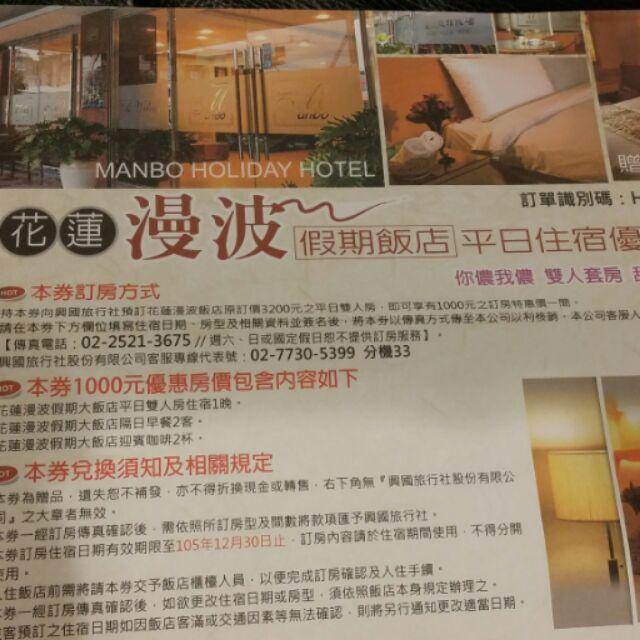 來到藍天綠地花蓮火車站附近民宿,徒步可抵達漫波假期飯店,雙人房平日住宿只要1000 元 券
