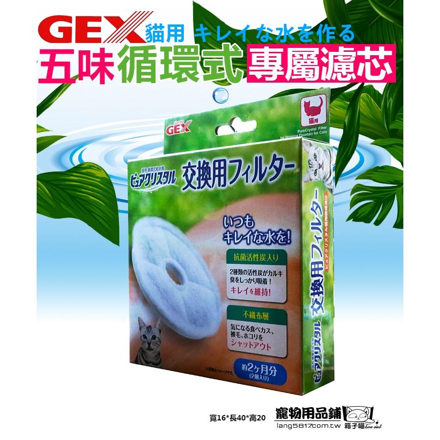 箱子喵【 GEX 】五味貓用一般濾心濾棉 1 8L 2 3L 貓狗可共用《 面交》