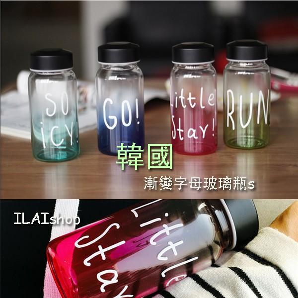 韓國漸變字母玻璃瓶S 簡約風格 水壺耐熱不漏水裝水都好看 水瓶糖果色系 糖果蜜餞收納瓶