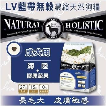 LV 藍帶無穀濃縮天然糧成犬海陸膠原蔬果450G