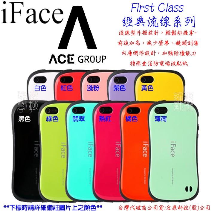 韓國iFace Apple iPhone SE 專利防摔背蓋 流線I5 First Cla