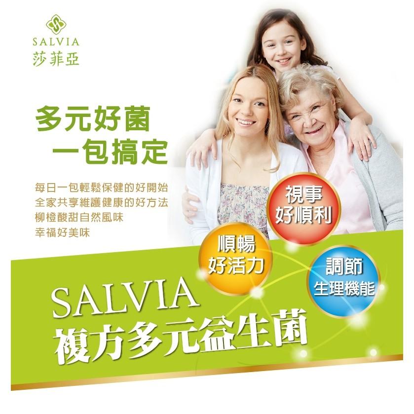 新品上架cp 值 的salvia 莎菲亞複方多元益生菌~3g 30 小包盒~ 買即送面膜二
