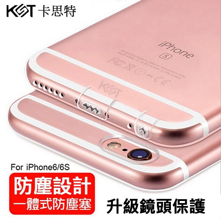 卡思特清透系列防塵塞款TPU 保護殼iPhone 6 6S 4 7 吋6 Plus 6S