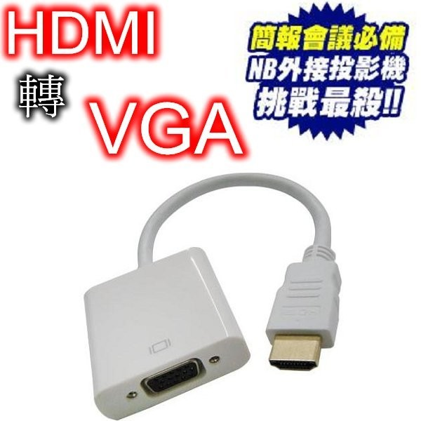~洛克潮流館~HDMI 轉VGA 轉換連接線HDMI to VGA 連接線轉接頭投影儀PS