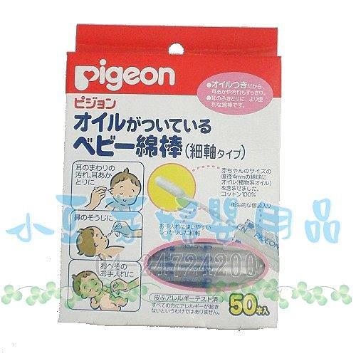 貝親嬰兒含油性棉棒棉花棒~小豆芽~Pigeon 貝親嬰兒含油性棉棒棉花棒沾附有橄欖油50