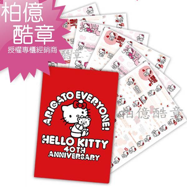 三麗鷗Hello Kitty 40 周年限定彩色姓名貼紙~柏億酷章~
