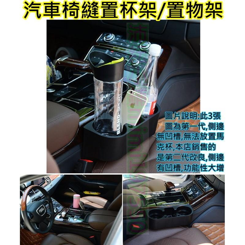 第 多 汽車座椅縫隙置物盒~沛紜小鋪~卡 飲料置杯架手機架車用置物架飲料架水杯架