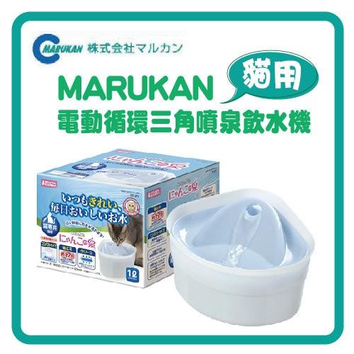 ~力奇~ Marukan 貓用電動循環三角噴泉飲水機CT 271 720 元可超取L092