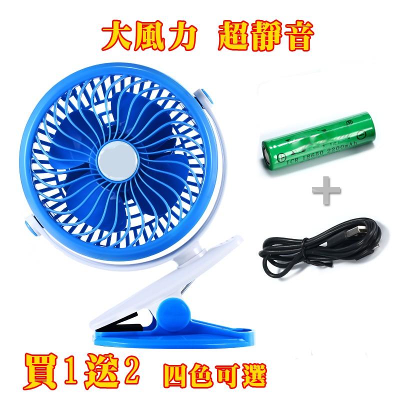 ~ ~全配可充電風扇USB 風扇桌扇18650 鋰電池電風扇迷你風扇立式夾式兩用嬰兒車風扇