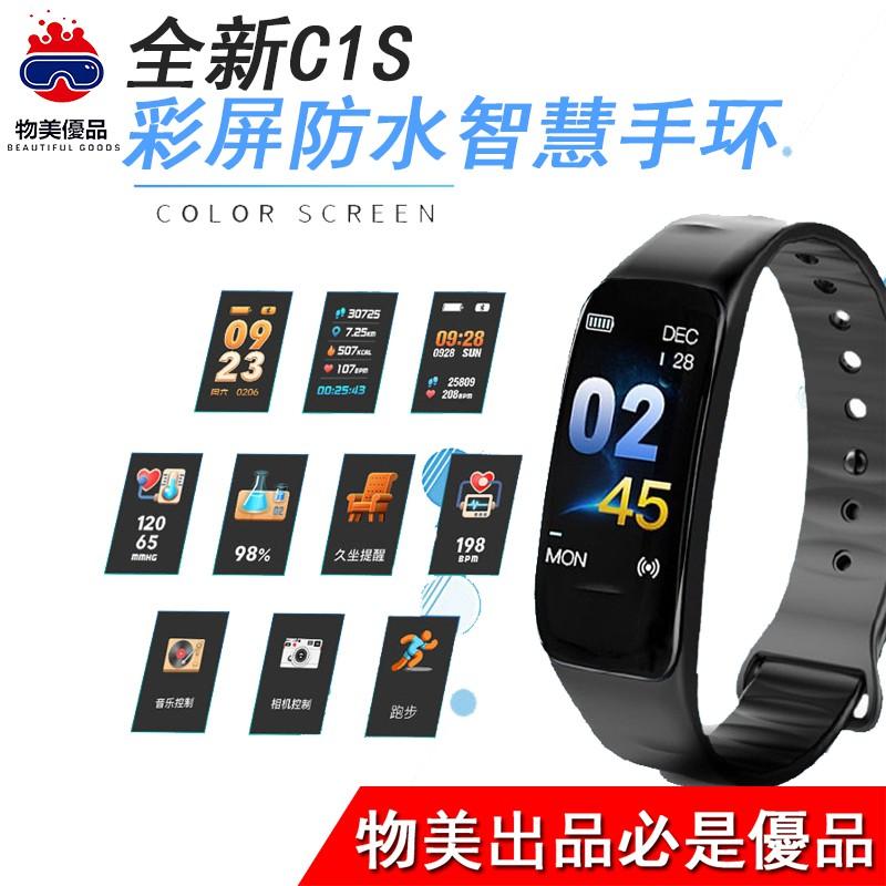 C1S 彩屏 運動手錶 智慧手錶 兒童手環 智慧手環 智能 測血氧血壓心率 鬧鐘 計時計步 藍芽電子手錶 腕錶 防水手錶