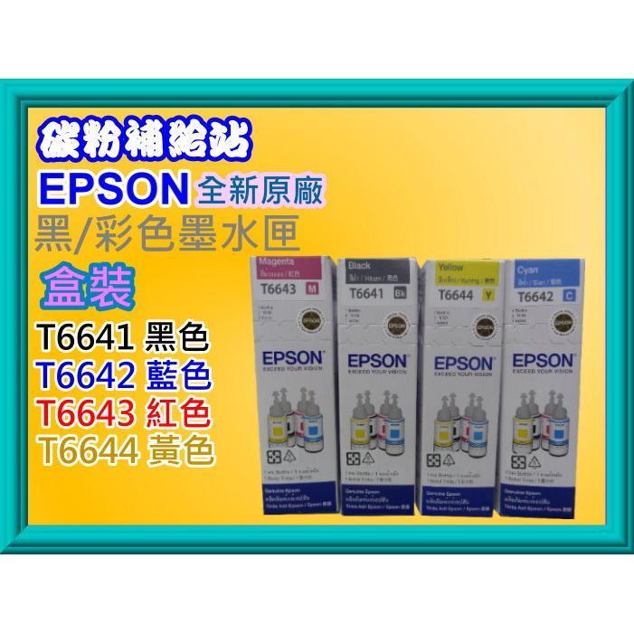 高雄碳粉補給站EPSON 連續供墨盒裝 墨水T6641 黑T6642 藍T6643 紅T6